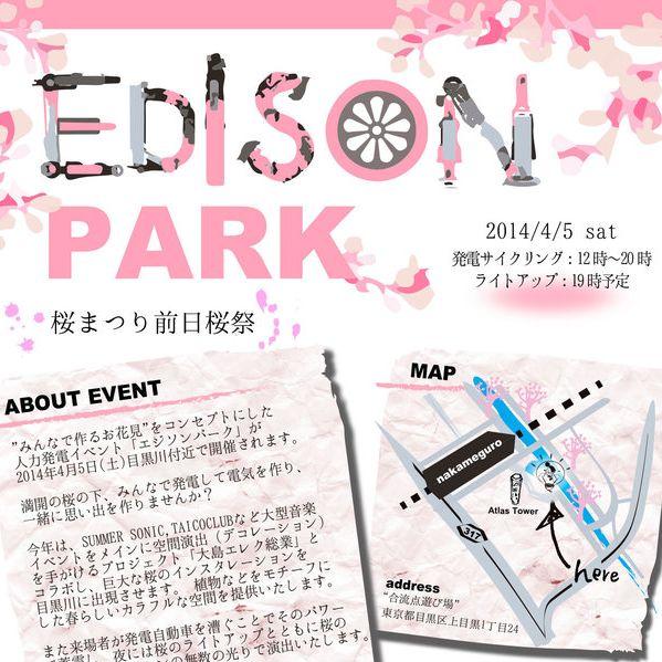 チームエジソン2014 EDISON PARK-桜まつり前日祭-
