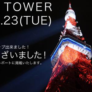 東京タワーライトアップ×東京FM